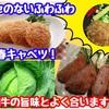 【レシピ】春キャベツと和牛のメンチカツ!