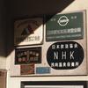 浅間温泉 香蘭荘にひとり泊('16)