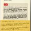 韓国・朝鮮人の元BC級戦犯という存在が語る、戦後のねじれ。