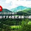 【マンガバカ推薦!】おすすめ歴史漫画10選