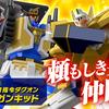 【ライオソード!】スーパーミニプラ 勇者司令ダグオン ライアン&ガンキッド 詳細公開【無限砲!】