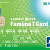 ECナビでファミマTカードが100,000pts.(10,000円分)!ファミマをよく使う人にオススメ!QUOカード購入で4.5%還元も狙える!