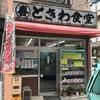 大山探索〜ときわ食堂