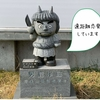 JALどこかにマイル&GO TOトラベルで3泊4日秋田旅行3日目
