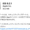 iOS9.2.1配信開始