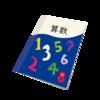 小1繰り上がりの足し算の説明方法☆お金で説明が便利?!
