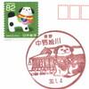 【風景印】中野松川郵便局(&2018.1.1、2018.1.4押印局一覧)