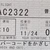 120th leg: 但馬-伊丹 JAC2322