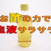 黒酢を飲めば血液が変わる!血液を流れやすく、堅い赤血球を回復させるお酢の力!