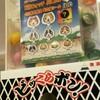 くら寿司 妖怪ウォッチ ぷにぷに 500個に一個のシークレットがなにか判明!!! これは絶対に|ョ・Д・*)。o(ホシィ)!!