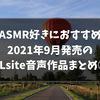 2021年9月発売のDLsite新作音声作品まとめ③【おすすめASMR】