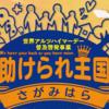 世界アルツハイマーデー普及啓発事業、令和2年はオンラインで開催!!