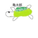 亀太郎の死にざま