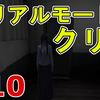 【PS4】whiteday ~学校と言う名の迷宮~ 4週目攻略完了!最高難易度の激リアルモードを、しずくルートで攻略しました(無事に全クリ)!全幽霊も収集達成!【謎解きホラー/恋愛シミュレーション】