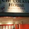 【キッザニア甲子園】チョコレートハウスのお仕事(バレンタイン期間限定)