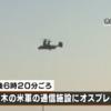 周辺自治体への通告なし ! オスプレイが所沢市の通信基地に離着陸。数日前には横田&厚木基地でCV22オスプレイの国内初訓練