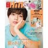 mini(ミニ) 2021年7月号の表紙は永瀬廉さん!