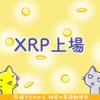 オーストラリアの仮想通貨取引所Independent Reserveにリップル(XRP)上場