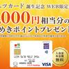 イオンカードにマルエツカードが新登場!WEB限定で7000円相当プレゼント!もらい方は?