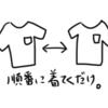 【私服の制服化】3カ月間同じTシャツ2枚で生活してみた感想