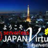 Serverless Meetup Japan Virtual #16 に参加しました!
