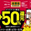 d払いアプリ予約&テイクアウト限定!吉野家50%ポイント還元