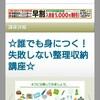 【セミナー情報】JEUGIAカルチャーセンター ららぽーと富士見