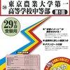 明日11/6は東京農業大学第一高等学校中等部の11/6開催の学校説明会の予約開始日です!