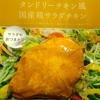 ファミリーマートの新発売国産鶏サラダチキン!【タンドリーチキン風】を食べてみた!