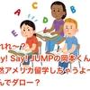 あれれ〜? Hey! Say! JUMPの岡本くんが突然アメリカ留学しちゃうよ〜 なんでダロー?