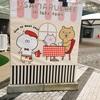 越谷の「限定うさまるカフェ」でうさまるに会える食べる買える