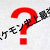 【ポケモン最強キャラ】歴代最強のポケモンは○○○○!?伝説でも600百族でもない!?