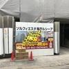 23区東部に見つけた中小不動産会社の良心的なマンション(墨田区)