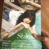 齋藤飛鳥さんの写真集を買いました。
