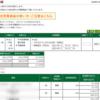 本日の株式トレード報告R2,11,24