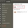 Ubuntu18.04でのアプリのインストール場所について