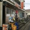 食歩記 南砂町 こしょうや ディープな昭和レトロなお店だがラーメンはとても美味!次回は夜に再訪したい