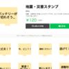 LINE Creators Studio スタンプ作成〜2019/06/26以降の注意点〜