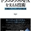 『ドラゴンクエストXを支える技術 大規模オンラインRPGの舞台裏』を読みました