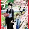 住職系女子(1) (BE・LOVEコミックス) / 竹内七生 (asin:B00GWVP6PK)