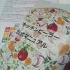 日本リビングビューティー協会(JLBA)主催 キッチンヒーラー の学びを始めてみた