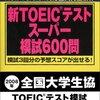 TOEIC 900 点を取る方法