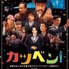 日本映画の黎明期を描く✨周防正行さん監督作品‼️『カツベン!』-今、キてる映画シリーズ