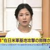 「ニュースチェック11」3月7日(火)放送分の感想