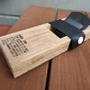 木工道具の整理のために 物置を購入することにしました 最初に購入したのは