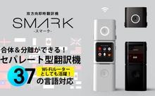 世界初のモジュラー式の音声翻訳機「SMARK(スマーク)」