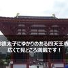 聖徳太子にゆかりのある四天王寺は広くて見どころ満載です!
