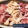 【ほうりゃい苑@秩父】西武秩父駅隣接、気軽に秩父ホルモンを楽しめる焼肉店【ホルモンセット】