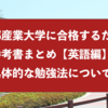 京都産業大学に合格するための参考書まとめと勉強法『英語編』