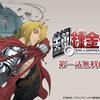 【全話あらすじネタバレまとめ!】鋼の錬金術師のアニメを徹底調査したよ!